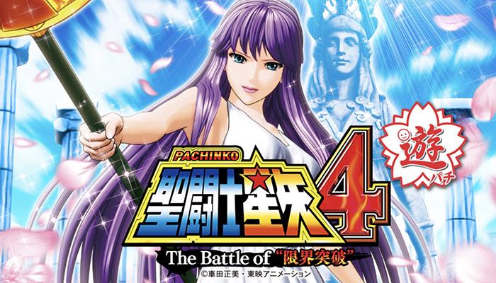 PA聖闘士星矢4 The Battle of 限界突破(甘デジ)