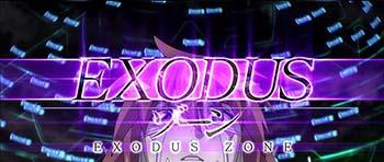 EXODUSゾーン