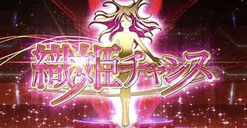 織姫チャンス