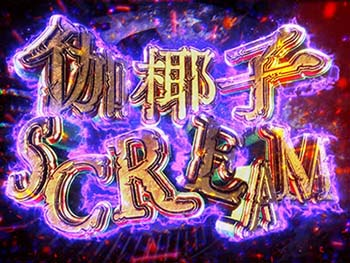 伽椰子SCREAM(BURST)