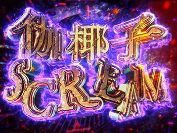 伽椰子SCREAM(BURST)
