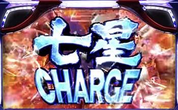 七星CHARGE