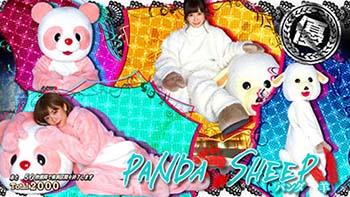 パンダ&羊