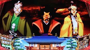 三武将ステージ