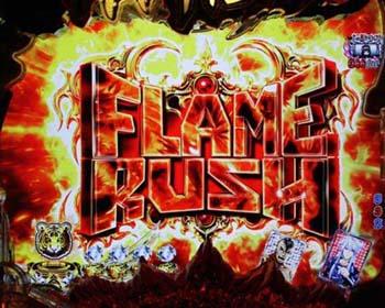 FLAME RUSH連続予告