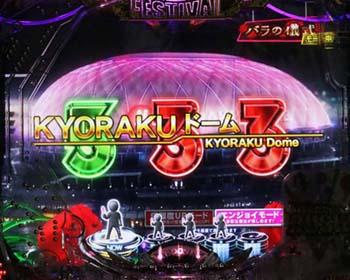 KYORAKUドームステージ