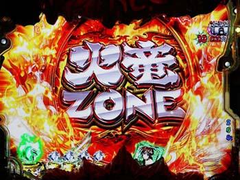 火竜ZONE