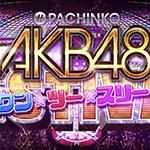ぱちんこAKB48 ワン・ツー・スリー!! フェスティバル 新台 スペック 導入日 ボーダー 動画 評価