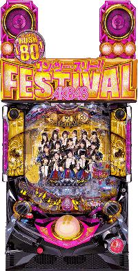 ぱちんこAKB48 ワン・ツー・スリー!! フェスティバル 筐体画像