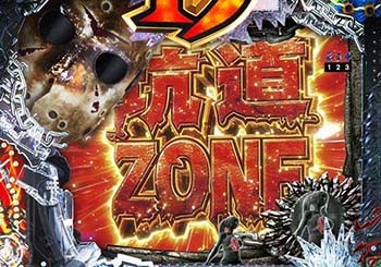 坑道ZONE