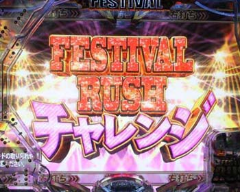 FESTIVAL RUSHチャレンジ