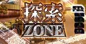 探索ZONE