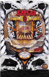 Pビッグドリーム2 筺体画像