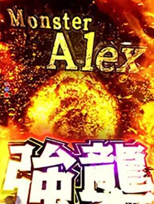 変異アレックス強襲