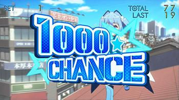 1000☆CHANCE