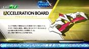 アクセレーションボード