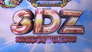 ソニックダイブゾーン(SDZ)