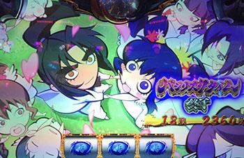 バジリスク絆2 エンディング終了画面