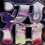 P弾球黙示録カイジ沼4 カイジver. パチンコ 新台 スペック 導入日 評価 保留 演出 信頼度