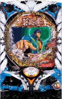 P蒼天の拳 双龍 筺体画像