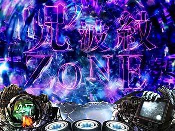 呪ノ波紋ZONE