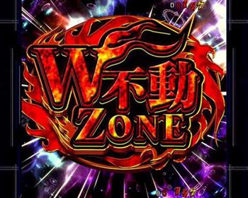 W不動ZONE