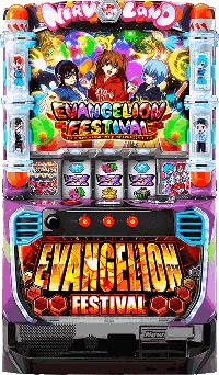 エヴァンゲリオンフェスティバル 筐体画像