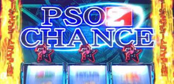 PSO2チャンス