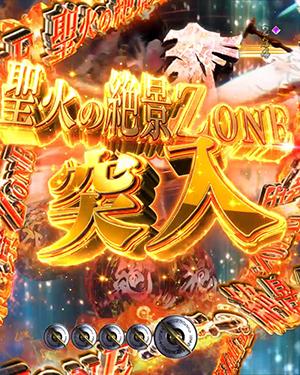 聖火の絶景ZONE