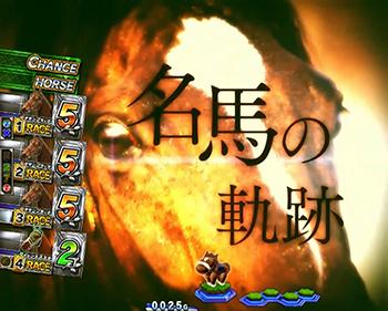 名馬の軌跡