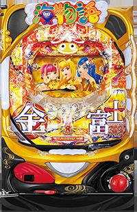 Pスーパー海物語INジャパン2 金富士 筐体画像