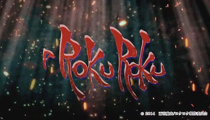 P ROKUROKU パチンコ