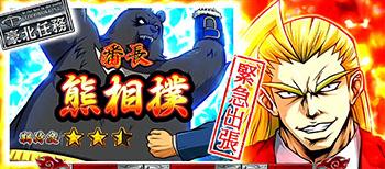 番長熊相撲