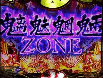 魑魅魍魎ZONE