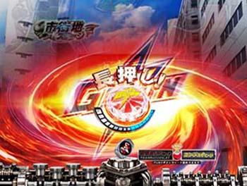 GO-ONゾーン1