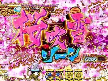 桜吹雪ゾーン
