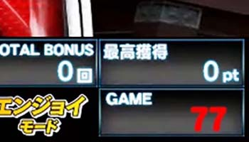 ゲーム数表示赤
