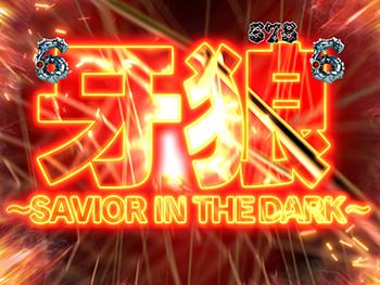 牙狼-SAVIOR IN THE DARK-
