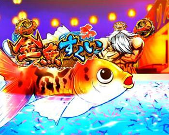金魚すくいリーチ