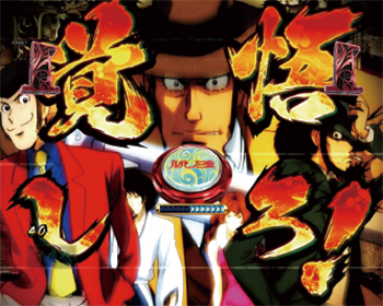 LUPIN THE FAMILY