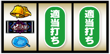 七つの大罪打ち方2
