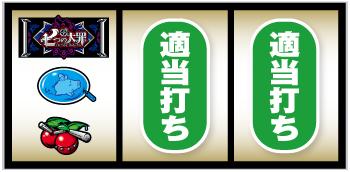 七つの大罪打ち方3