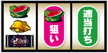 七つの大罪打ち方4