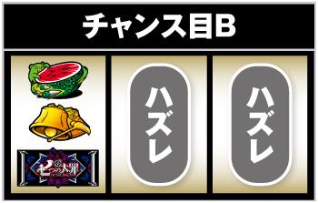 七つの大罪レア役4