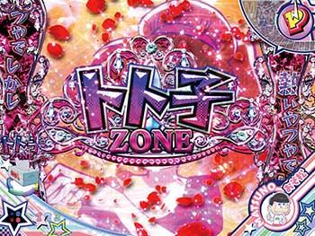 トト子ZONE