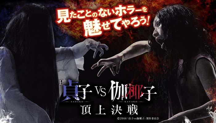 PA貞子VS伽椰子 頂上決戦(甘デジ)