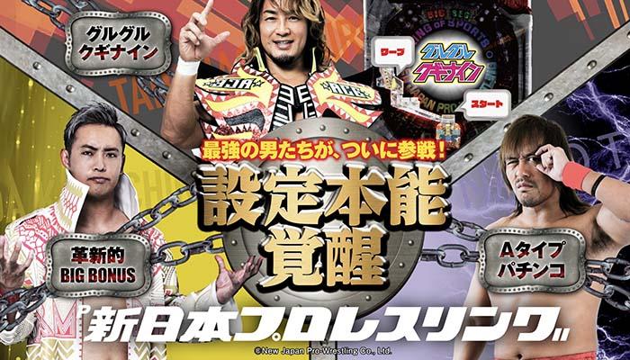 新日本プロレス パチンコ