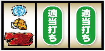 スロHOTD打ち方3