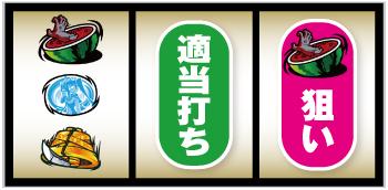 スロHOTD打ち方4