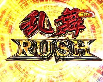 乱舞RUSH
